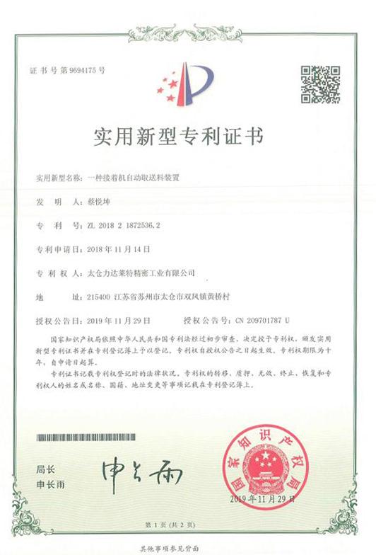 荣誉证书25