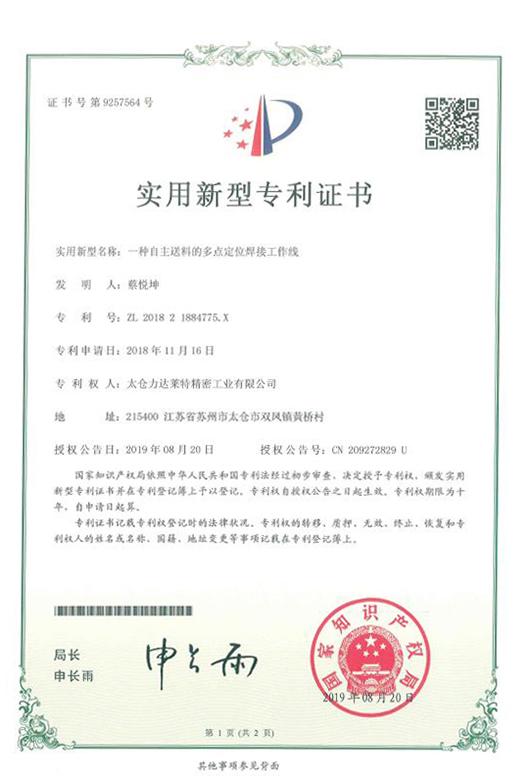 荣誉证书26