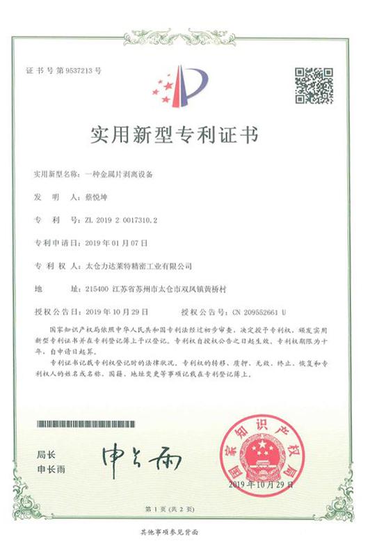 荣誉证书27